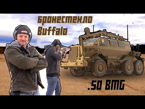 Cтекло мегаброневика против .50 BMG | Разрушительное ранчо | Перевод Zёбры