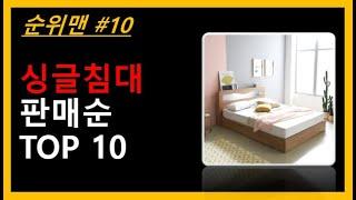 싱글침대 TOP 10 - 싱글침대! 수납형침대! 1위~…