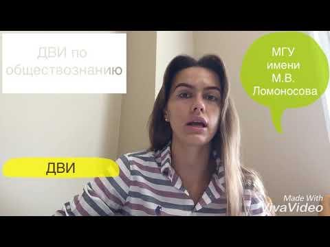 ДВИ ПО ОБЩЕСТВОЗНАНИЮ В МГУ || РАЗБОР ЗАДАНИЙ