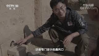 《地理·中国》 20191221 古村谜寨·姜氏庄园 上| CCTV科教