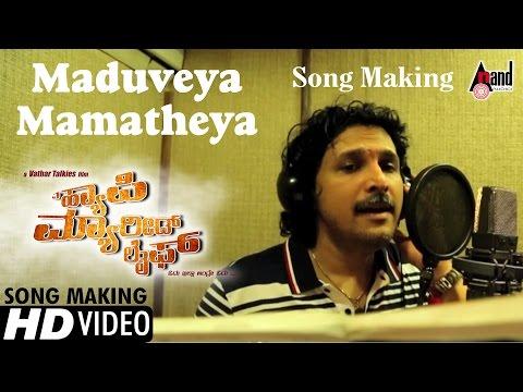 A Happy Married Life |  Kannada | Song Making | Maduveya Mamatheya | Rajesh Krishnan | 2016