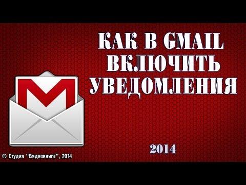 Как в Gmail включить уведомления