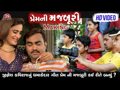 Prem Ni Majburi - Making - Jignesh Kaviraj - HD Video