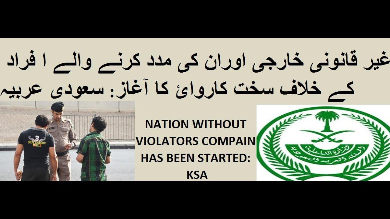 Image result for Nation without violators