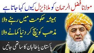Molana Fazal Ur Rehman ki Siasi Zindagi | Spotlight