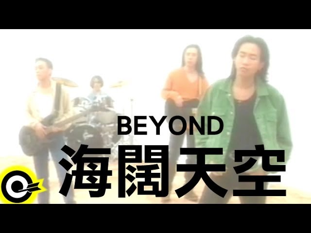 BEYOND【海闊天空】Music Video