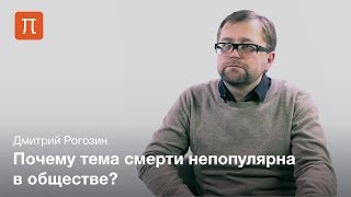 Социология смерти — Дмитрий Рогозин