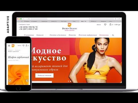 Разработка адаптивного интернет магазина ДомТкани с уникальным дизайном.