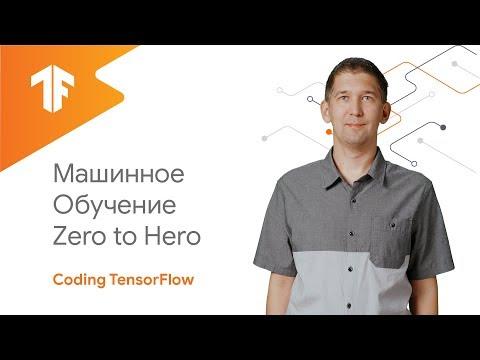 Introducing TensorFlow Videos for a Global Audience: Russian