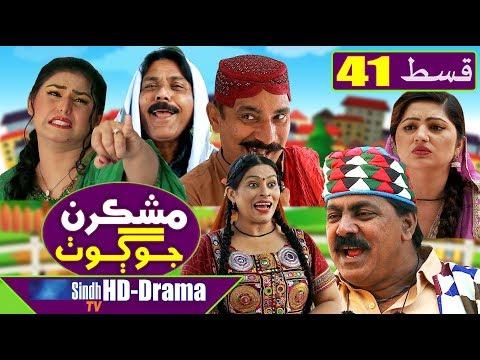 Mashkiran Jo Goth EP 41 | Sindh TV Soap Serial | HD 1080p |  SindhTVHD Drama