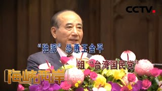 《海峡两岸》 20200611  CCTV中文国际