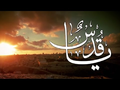 يا قدس  - عبدالله المهداوي | Abdullah Al Mahdawi - Ya Quds