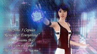 """The Sims 3 Сериал """"Remember Everything"""" (Вспомнить Всё) 1 Сезон 6 Серия """"На глубину 1 Ч."""" С Озвучкой"""