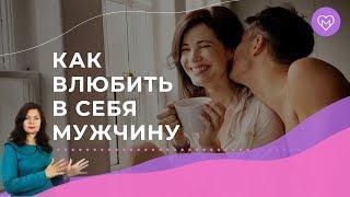 Простой 4 шаговый алгоритм, как влюбить в себя мужчину