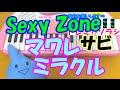 サビだけ【マワレミラクル】Sexy Zone(セクシーゾーン) 1本指ピアノ 簡単ドレミ楽譜 超初心者向け
