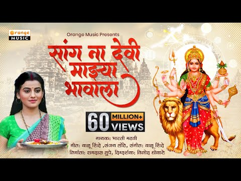 Sangna Devi Mazya Bhavala Marathi Songs 2018 - Marathi Ambebai Songs - Devotional Songs