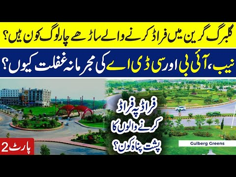 Gulberg green Islamabad   Huge land Corruption Scandal Revealed Part2  Exclusive Story By KhabrainTV