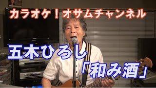 五木ひろし「和み酒」【カラオケ!オサムチャンネル!!#40】
