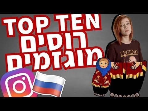 10 הרוסים הכי מטורפים בעולם!