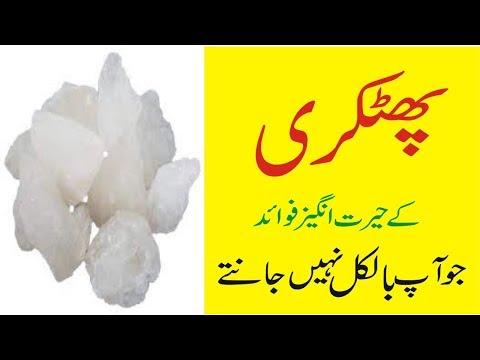 Phitkari Key Heraan Kar Dene Wale Fawaid | Rehman Health Tips