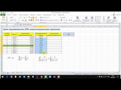 Финансовая математика, часть 19. Практикум по расчету срока окупаемости
