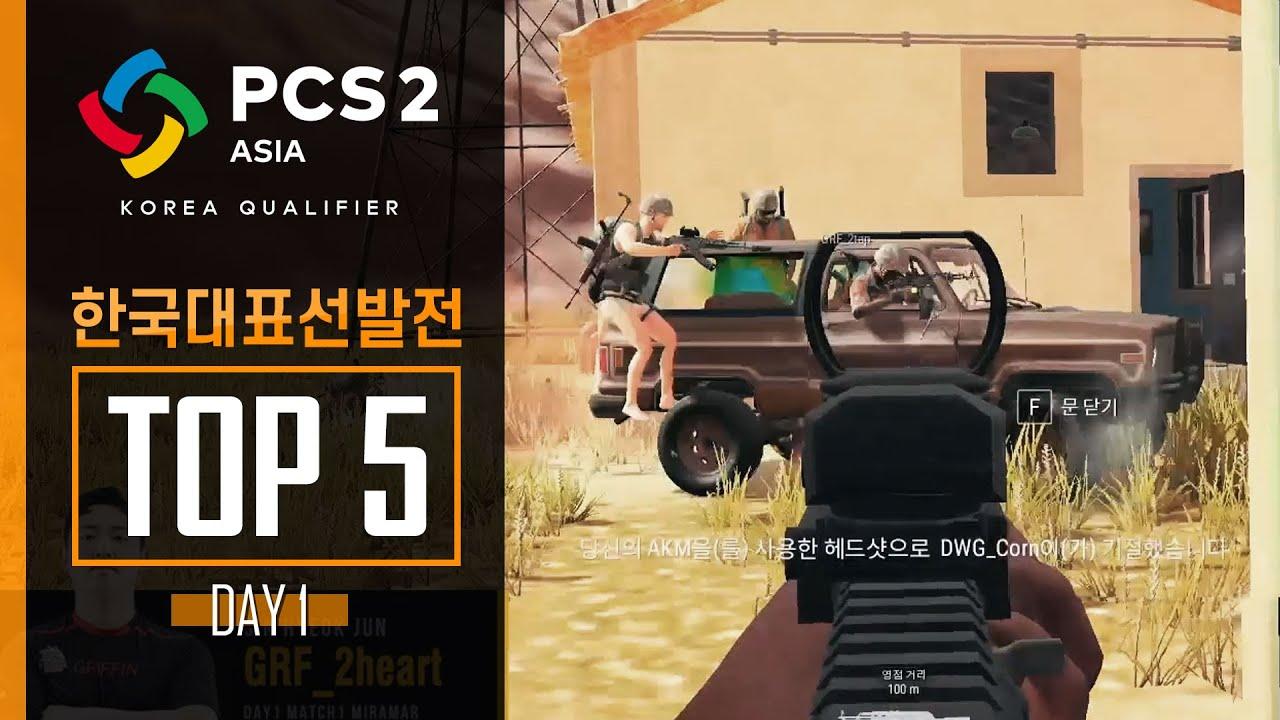 TOP5|DAY1 H/L|PCS2 ASIA 한국 대표 선발전