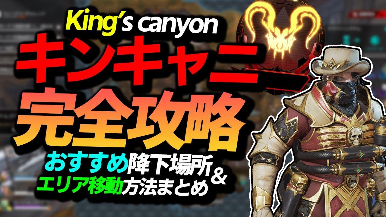 【APEX】King's canyonのオススメ降下場所や移動ルートなどをわかりやすく解説‼これを意識すればランク戦も安定して戦えます‼【キンキャニ/解説】