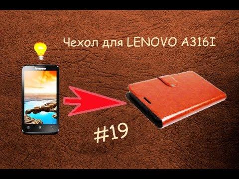 Обзор #19. Чехол для телефона LENOVO A316I. Чехол для смартфона с алиэкспресс.