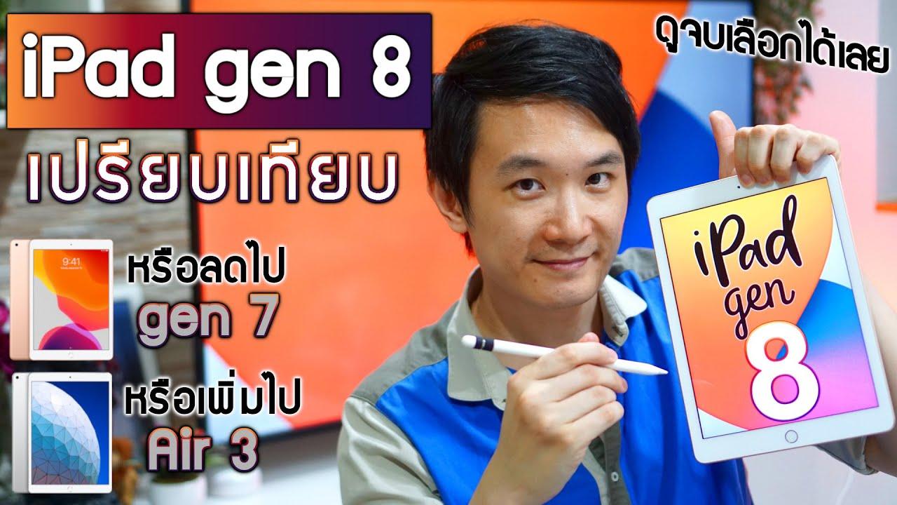 iPad gen 8 ดีพอมั้ย เปรียบเทียบ gen 7 และ Air 3