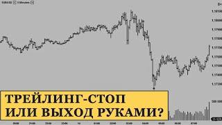 Трейлинг Стоп или Выход из Сделки Market Ордером