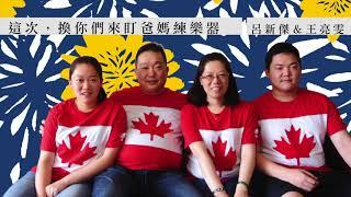 【米特人物誌】這次,換你們來盯爸媽練樂器 – 呂新傑&王亮雯