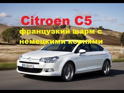 CITROEN C5 а как на счет надежности?