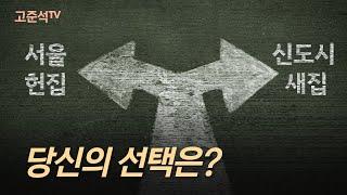 신도시 새집 vs 서울…