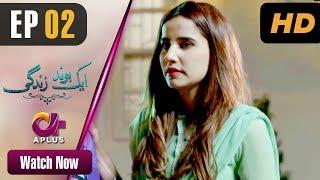 Pakistani Drama | Aik bond Zindagi - Episode 2 | Aplus Dramas | Sania Shamshad, Kamran Jilani