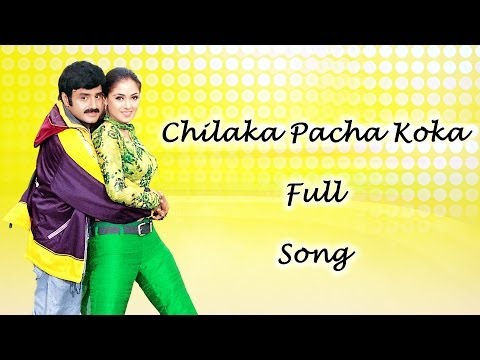 Chilaka Pacha Koka Full Song || Narasimha Naidu Movie || Bal