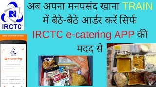 How To Book/Order Best Quality Online Food In Train Using IRCTC e-Catering APP/ट्रैन पर खाना मंगवाये