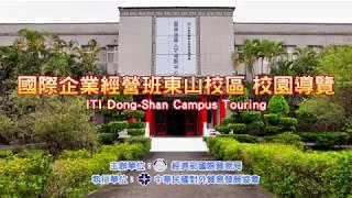 外貿協會培訓中心東山校區校園導覽影片