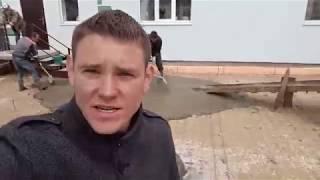 Бетонирование двора в СУПСЕХЕ миксер не заехал