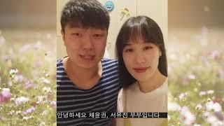 """2020 추수감사주일 뿌네한인교회 """"감사영상&…"""
