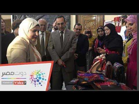 محافظ شمال سيناء يفتتح معرض إبداعات المرأة السيناوية