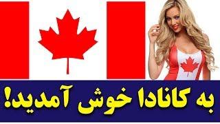 چرا کانادا بیشتر از همه مهاجر میپذیرد؟؟