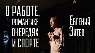 Чем занять Терминатора на почте - Евгений Зитев Stand Up 18+