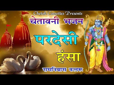 Chetavani Bhajan -Ramniwas kalru - New Rajasthani - Pardeshi Hansa - Desi Bhajan 2017