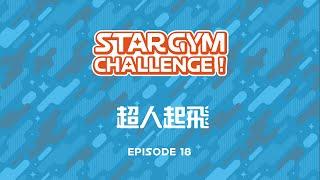 STARGYM EP18 超人起飛