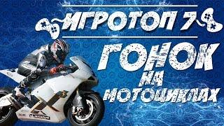 видео Игры Гонки на мотоциклах