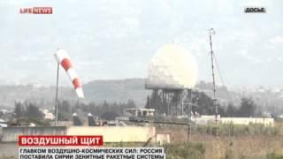 Россия отправила в Сирию новейшие ЗРПК для охраны своей базы