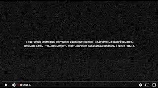 🚩 Браузер не распознает видео формат