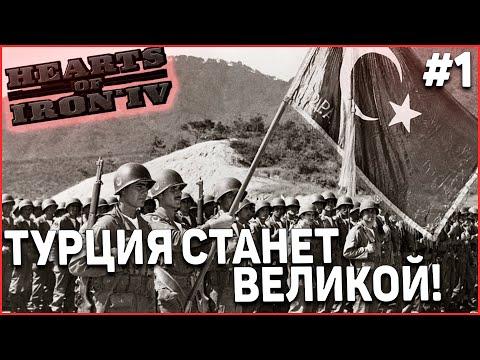 Стремление Турции к господству! Hearts Of Iron 4 с модом New Ways #1