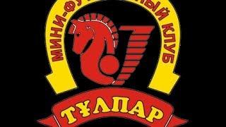 Тулпар-Аят 12 апреля 2014г.(Чемпионат Казахстана по футзалу. III круг.