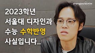 (긴급) 2023학년 서울대 미술대학 입시변화_수능 &…